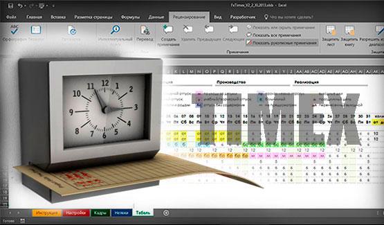 TIMEX – EXCEL TIMESHEET FOR UZBEKISTAN